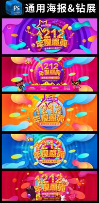 淘宝天猫双十二海报