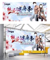 桃花健身季健身活动宣传海报