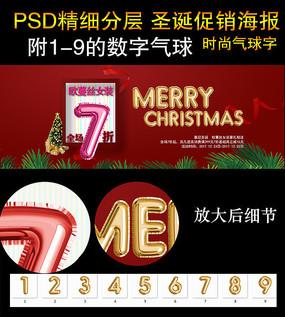 天猫淘宝圣诞节促销海报素材