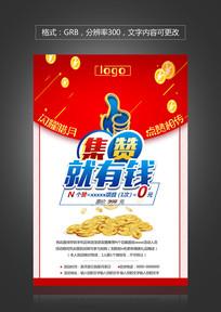 微信微商集赞宣传海报