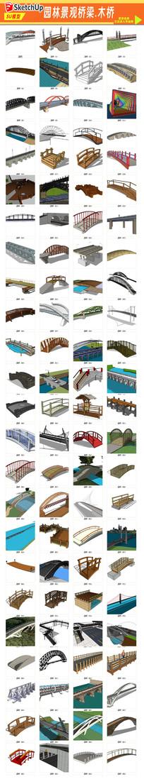 园林景观桥梁
