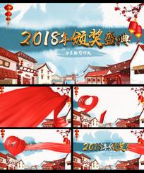 中国风水墨喜庆新年片头