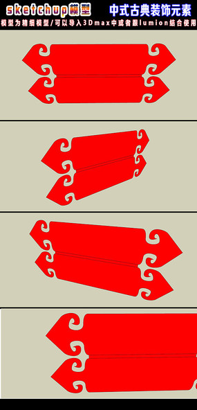 中式古典装饰元素SU模型