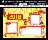 2018狗年春节新年手抄报