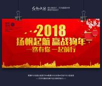 2018狗年春晚晚会背景素材