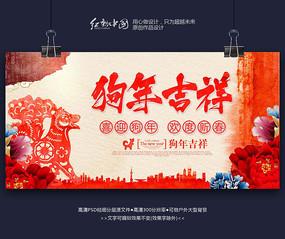 2018狗年吉祥时尚节日海报
