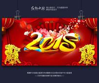 2018红色喜庆狗年春节海报