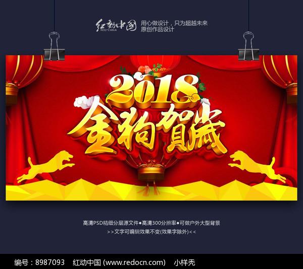 2018金狗贺岁喜庆红色海报图片