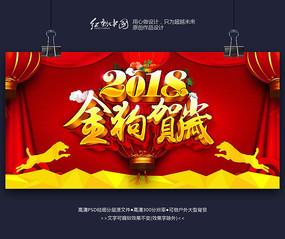 2018金狗贺岁喜庆红色海报