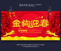 2018金狗迎春红色精品海报