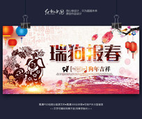 2018瑞狗报春时尚节日海报