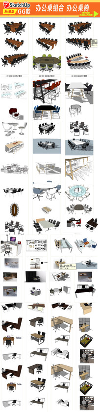 办公桌椅模型素材