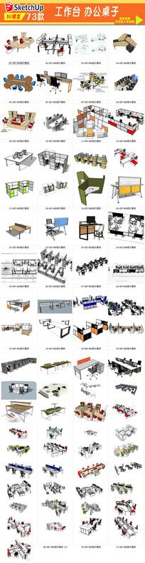 办公桌子模型