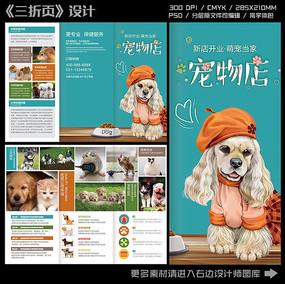 宠物店宣传单三折页设计模板
