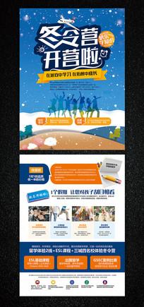冬令营冬季游学营招生宣传单