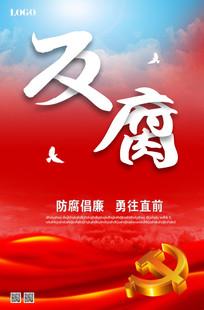 反腐海报设计