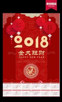 红色中国风2018年挂历日历