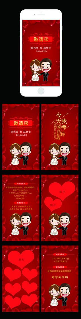婚礼请帖邀请函H5页面模板