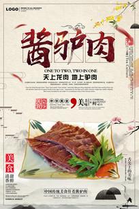 酱汁驴肉海报设计