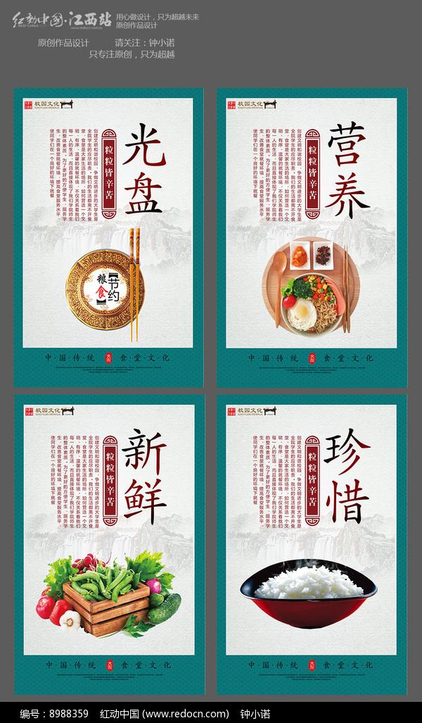 食堂文化展板设计图片