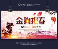 水墨炫彩金狗报春2018海报