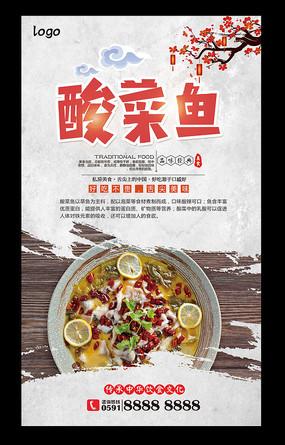 酸菜鱼美食海报设计