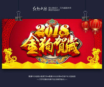 喜庆2018金狗贺岁节日海报