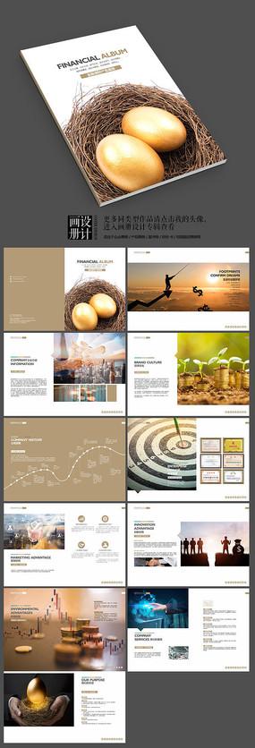 银行储蓄理财产品宣传画册