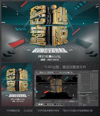 真人密室逃脱海报设计(C4D出图)