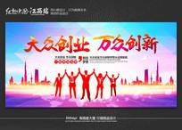 炫彩创业宣传海报设计