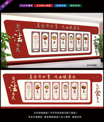创意中华传统美食文化墙设计