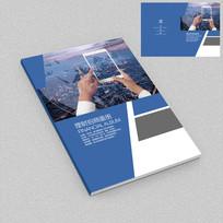房地产招商发展规划手册封面