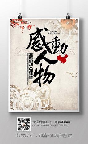 感动中国感动人物劳模海报