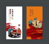 火锅文化展板设计