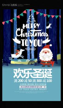 简约国外圣诞节宣传海报