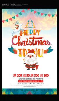 简约时尚国外圣诞节促销海报