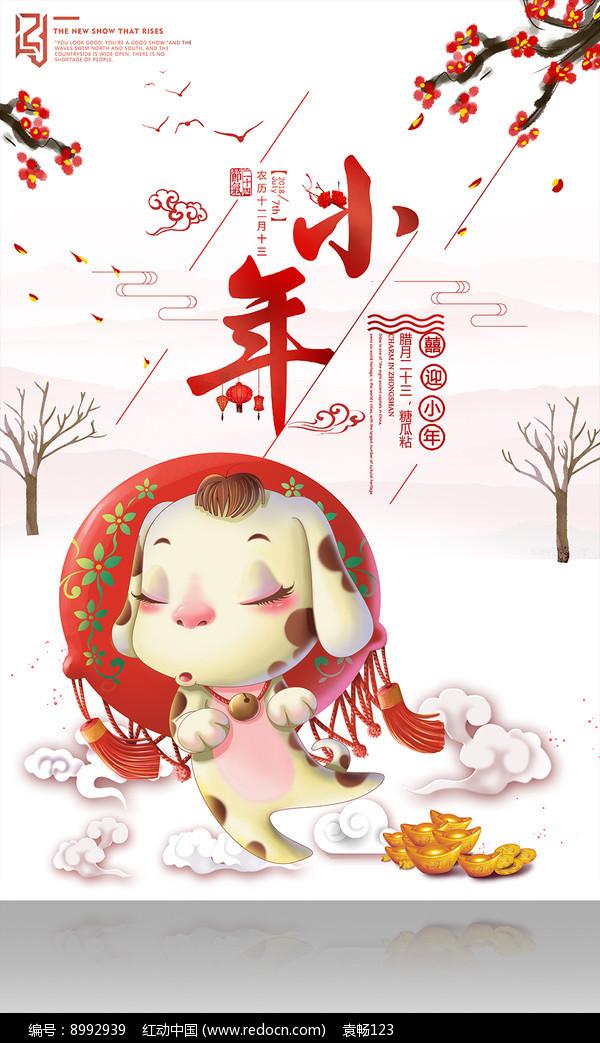 卡通狗年春节小年海报图片
