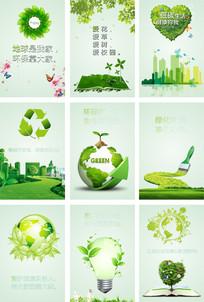 绿色公益环保宣传标语展板