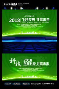 绿色会议背景展板