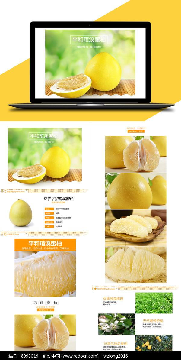 平和琯溪蜜柚详情页设计图片