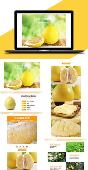 平和琯溪蜜柚详情页设计