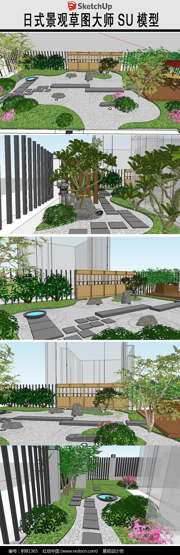 日式园林庭院草图SU模型