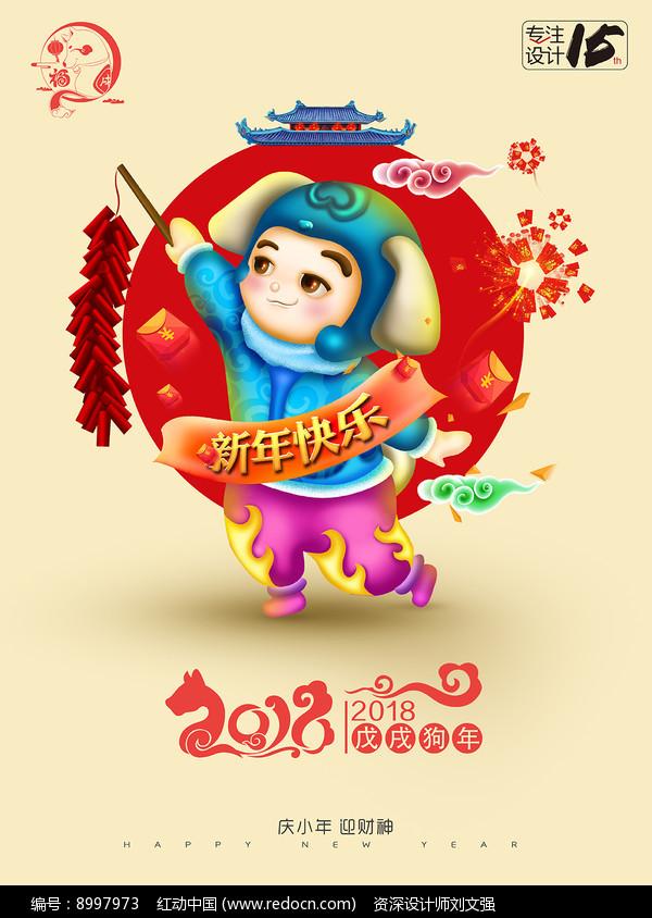 时尚手绘春节促销海报图片
