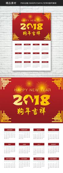 喜庆2018狗年日历挂历模板