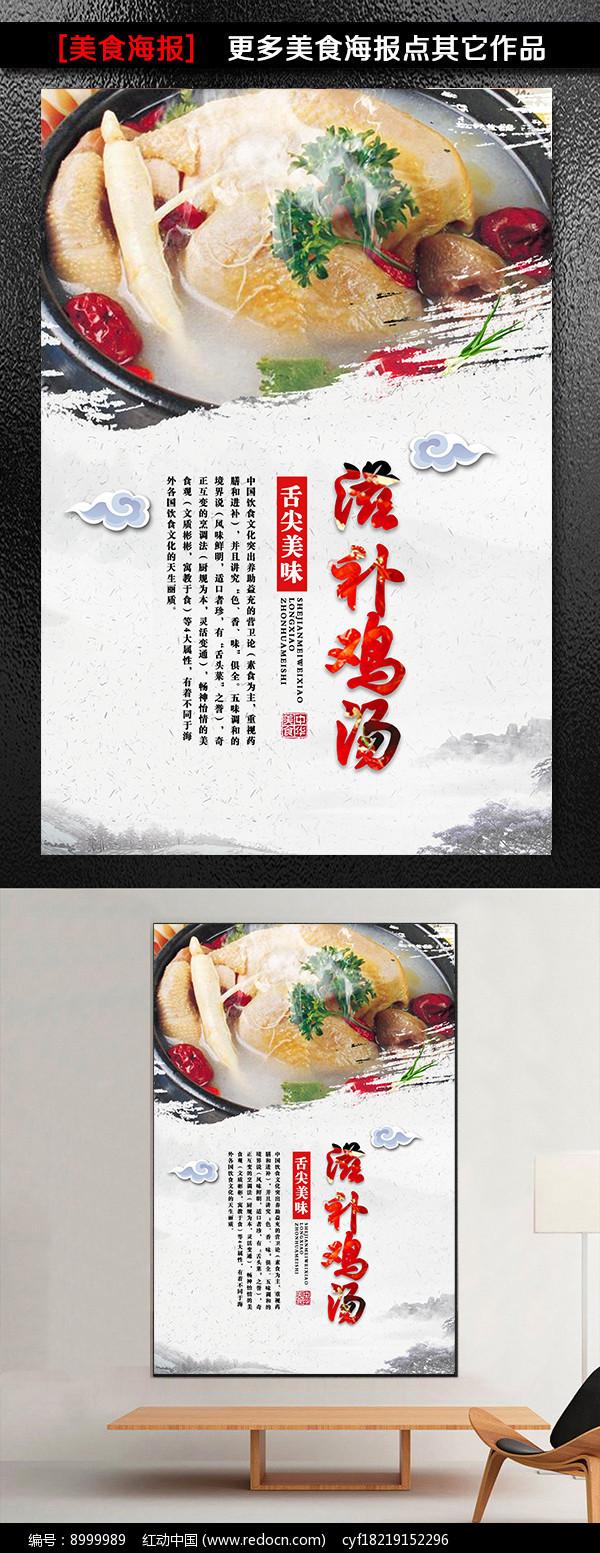营养滋补鸡汤美食海报图片