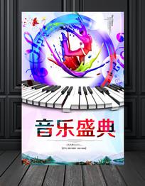 音乐娱乐文化音乐节海报