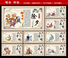 中國傳統節日