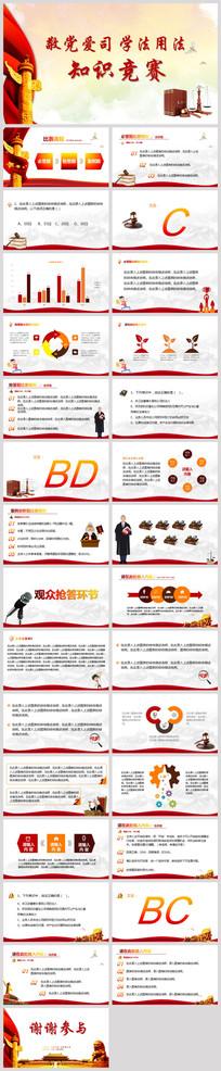 红色党政通用PPT模板