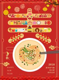 红色时尚新年海报