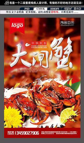 秋大闸蟹打折促销宣传海报